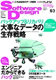Software Design ( ) 2012 03 []