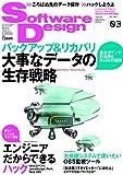 Software Design (ソフトウェア デザイン) 2012年 03月号 [雑誌]