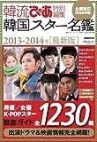 韓国スター名鑑 2013-2014年[最新版] 全面改訂<完全保存版> (ぴあMOOK)