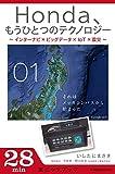 HONDA、もうひとつのテクノロジー ~インターナビ×ビッグデータ×IoT×震災~ 01 それはメッカコンパスから始まった (カドカワ・ミニッツブック)