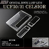 30系 セルシオ ムーンルーフ付き クリスタル ルームランプ レンズ カバー LED ルームランプの輝きアップ