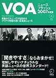 VOAニュースフラッシュ 2007年度版 (2007) ([CD+テキスト])