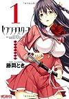 セブンシスターズ 1 (アライブコミックス)