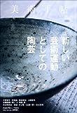 美術手帖 2013年 12月号 [雑誌]