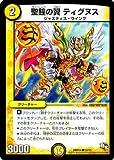 デュエルマスターズ 聖鐘の翼 ティグヌス/暴龍ガイグレン(DMR14))/ ドラゴン・サーガ/シングルカード