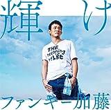 輝け-ファンキー加藤