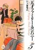 天才ファミリー・カンパニー  (5) (幻冬舎コミックス漫画文庫)(二ノ宮知子)