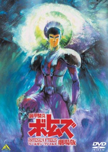 装甲騎兵ボトムズ ペールゼン・ファイルズ 劇場版 [DVD]