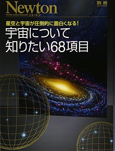 宇宙について知りたい68項目―星空と宇宙が圧倒的に面白くなる! (ニュートンムック Newton別冊)