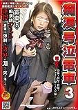 痴漢号泣電車 3 [DVD]