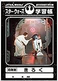 スター・ウォーズ 学習帳(きろく)