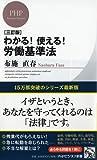 [三訂版]わかる! 使える! 労働基準法 (PHPビジネス新書)