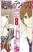 絶園のテンペスト(8) (ガンガンコミックス)