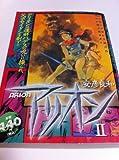 アリオン 2 (アイランドコミックスPRIMO)