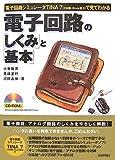 電子回路シミュレータTINA7(日本語・Book版2)で見てわかる 電子回路の「しくみ」と「基本」