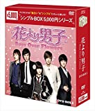 花より男子~Boys Over Flowers DVD-BOX1 <シンプルBOXシリーズ> -