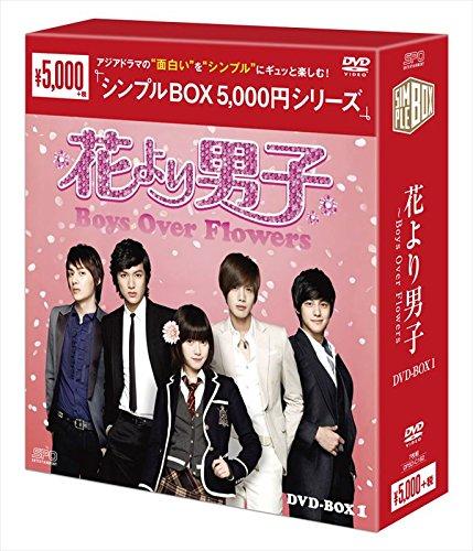 花より男子~Boys Over Flowers DVD-BOX1 シンプルBOXシリーズ