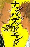 ナンバデッドエンド 6 (少年チャンピオン・コミックス)