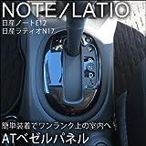 日産 ノート(E12) ラティオ(N17) ATベゼルパネル ピアノブラック セカンドステージ製 Made in Japan