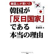 韓国人が書いた 韓国が「反日国家」である本当の理由