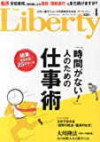 The Liberty (ザ・リバティ) 2014年 04月号 [雑誌]