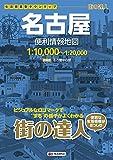 街の達人 名古屋 便利情報地図 (でっか字 道路地図 | マップル)