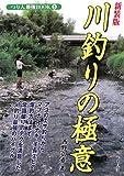 川釣りの極意 (つり人最強BOOK)