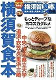 ぴあ横須賀食本2017 (ぴあMOOK)