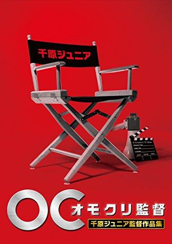オモクリ監督千原ジュニア監督作品集 [DVD]