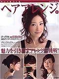 キレイをつくるヘアアレンジ '10 (SEIBIDO MOOK)