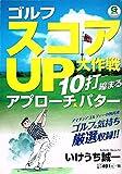 ゴルフスコアUP大作戦~10打縮まるアプローチ&パター (Gコミックス)