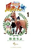 My sweet ウマドンナ 馬きゅ~ん☆ 1 (少年サンデーコミックス)