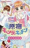 原宿キャンディキッチン: ちゃおコミックス