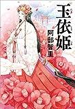 玉依姫 八咫烏シリーズ (文春e-book)