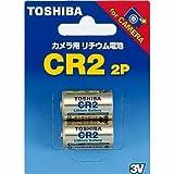 東芝 CR2G 2P カメラ用リチウム電池 CR2 2個入り 円筒形リチウム電池 リチウムシリンダー電池(CR15H270 KCR2 EL1CR2 DLCR2 CR2R) まとめ買い特典あり