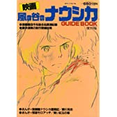映画 風の谷のナウシカ GUIDEBOOK 復刻版(ロマンアルバム)