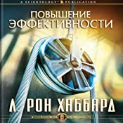 Increasing Efficiency (Russian Edition) | [L. Ron Hubbard]