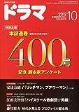ドラマ 2012年 10月号 [雑誌]