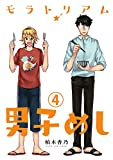 モラトリアム★男子めし(4) (全力コミック)