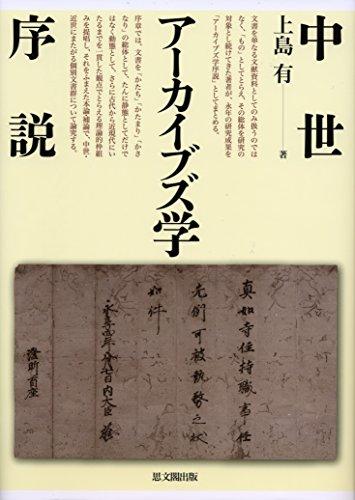 中世アーカイブズ学序説
