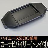 ハイエース200系 カーナビバイザー (トレイ付)