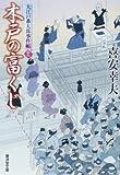 木戸の富くじ 大江戸番太郎事件帳28 (廣済堂文庫)