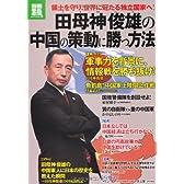 田母神俊雄の「中国の策動に勝つ方法」 (別冊宝島 1929 ノンフィクション)