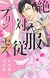 絶対服従プリンセス / ミナモト カズキ のシリーズ情報を見る