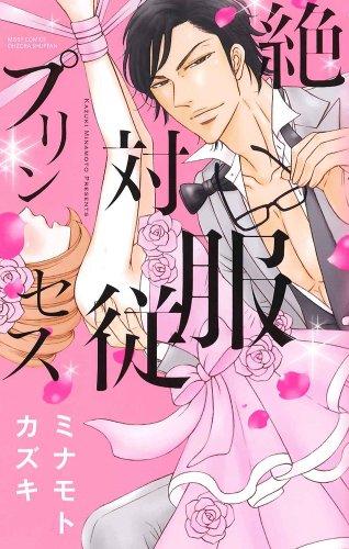 絶対服従プリンセス (ミッシィコミックスYLC Collection)