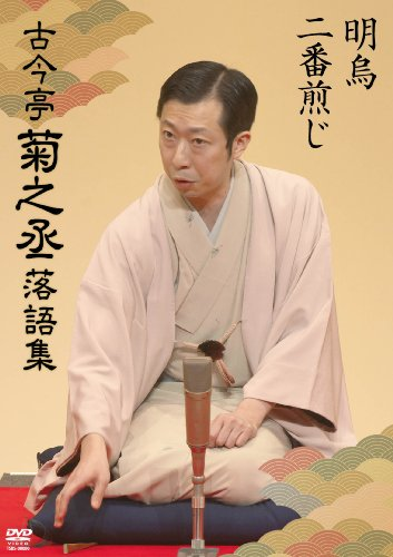 古今亭菊之丞 落語集  明烏/二番煎じ 【DVD】