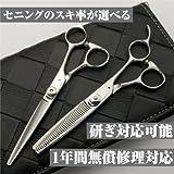 DEEDS 日本の鋏専門メーカー JP-01 シザー セニング 2本セット 15%前後 鍛造仕上 プロ仕様R刃セニング鋏の2本セット 美容師
