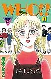 WHO!?(1) (Kissコミックス)