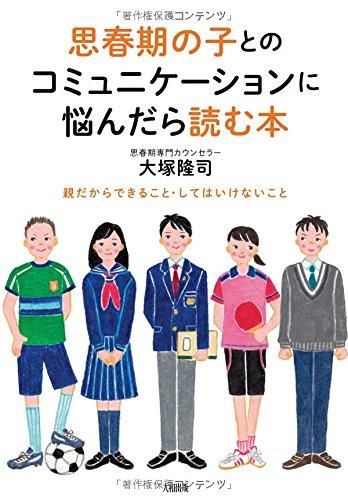 思春期の子とのコミュニケーションに悩んだら読む本