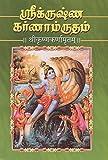 Sri Krishna Karnamritam - Tamil